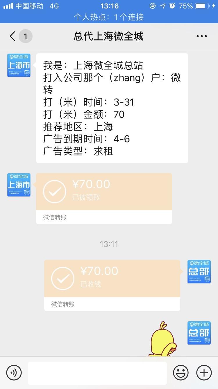 【求租推广】祝贺上海微全城微帮总代