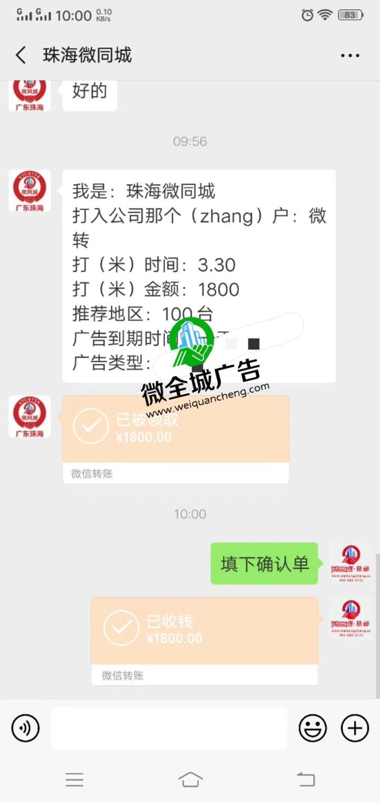 【又一商家推广100个平台】祝贺珠海微全城微帮
