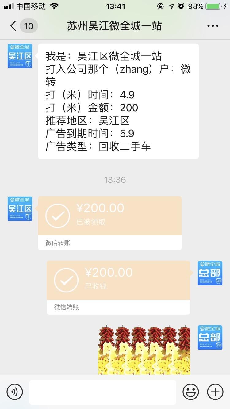 【回收二手车推广】祝贺苏州吴江微全城微帮一站