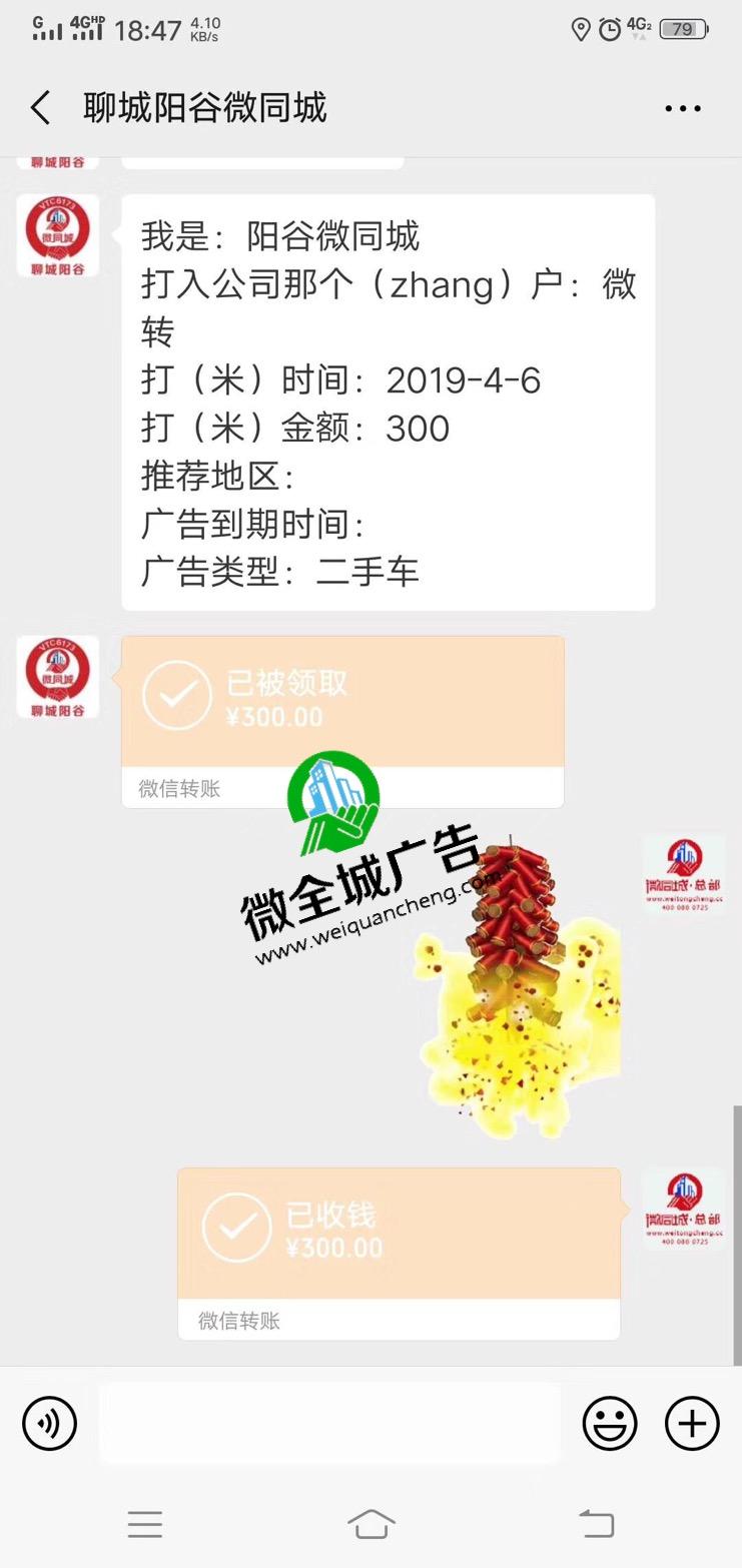 【二手车推广】祝贺聊城阳谷微全城微帮
