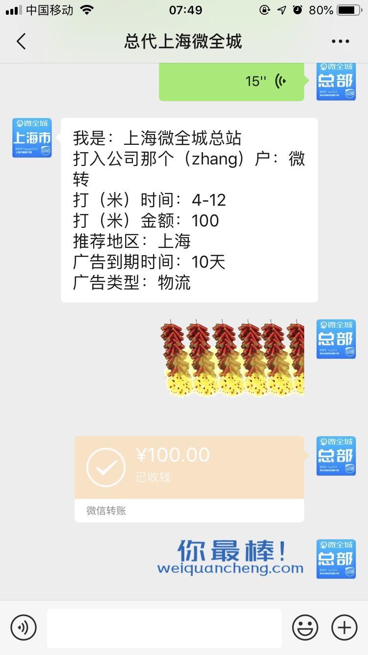 【物流推广】祝贺上海微全城微帮总代
