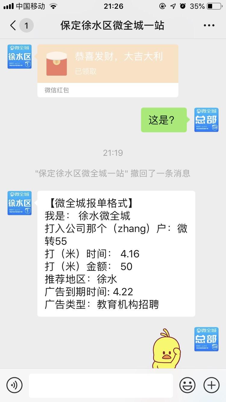 【教育机构推广】祝贺徐水区微全城微帮一站