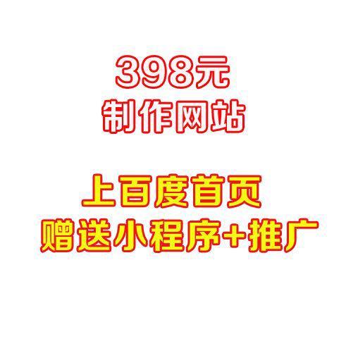 398元=上海(全国各地区)网站制作+小程序+公众号+推广