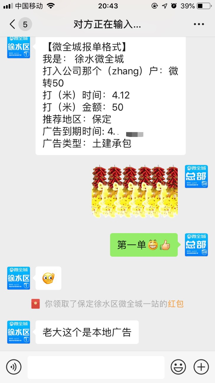 【土建承包推广】祝贺徐水区微全城微帮一站