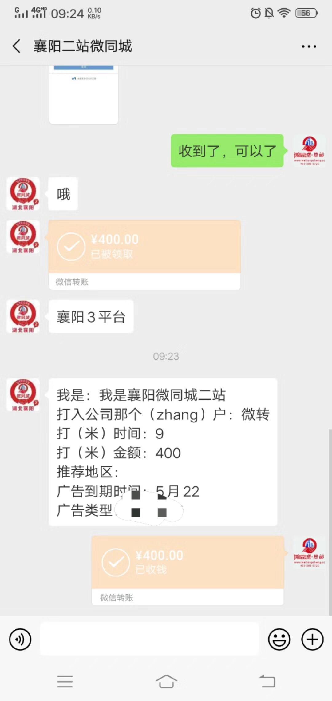 【商家推广襄阳三个平台】祝贺襄阳微全城微帮二站