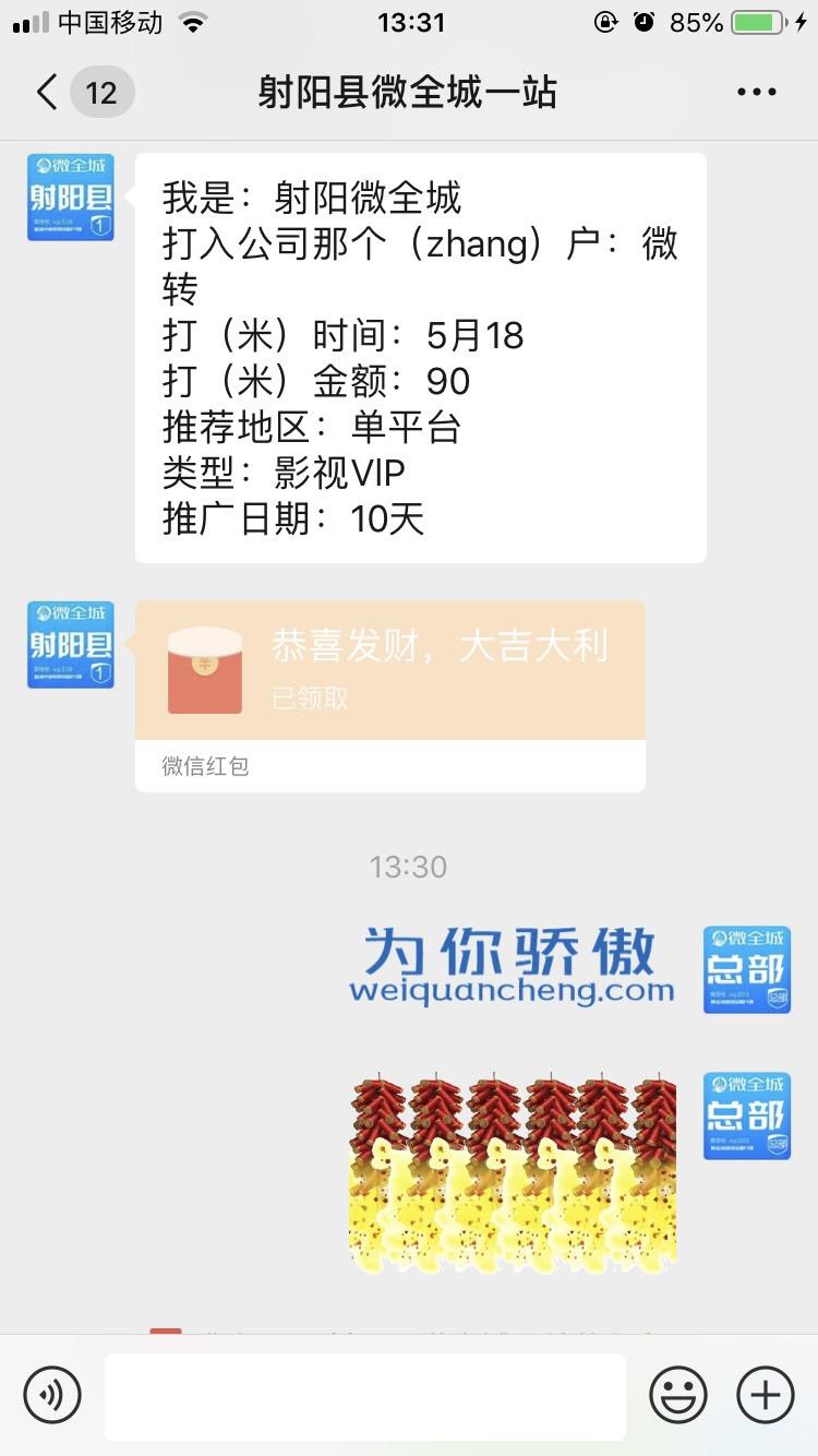 【影视VIP推广】祝贺射阳微全城微帮一站