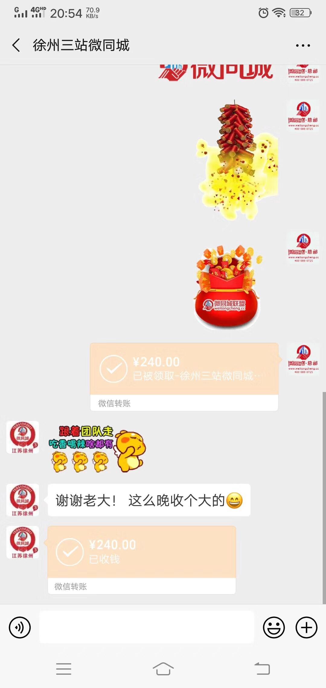 【小赚240元】徐州微全城微帮三站广告佣金