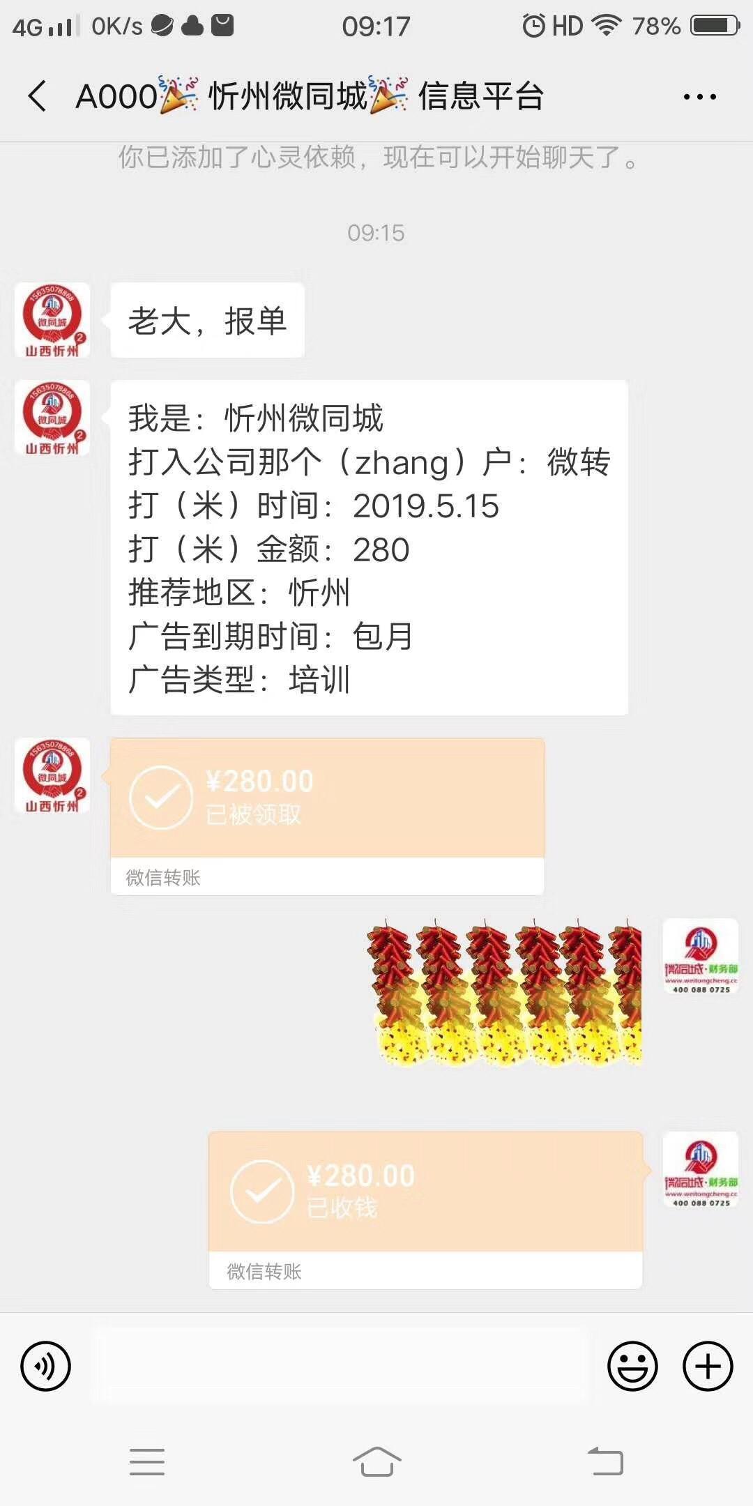 【培训包月推广】祝贺忻州微全城微帮