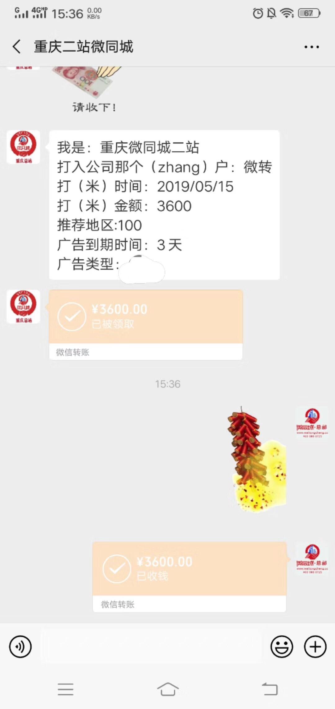 【商家推广100个平台3天】祝贺重庆微全城微帮二站