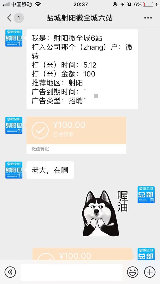 【招聘推广】祝贺射阳微全城微帮六站