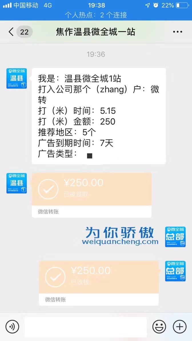【商家推广5个平台7天】祝贺焦作温县微全城微帮一站