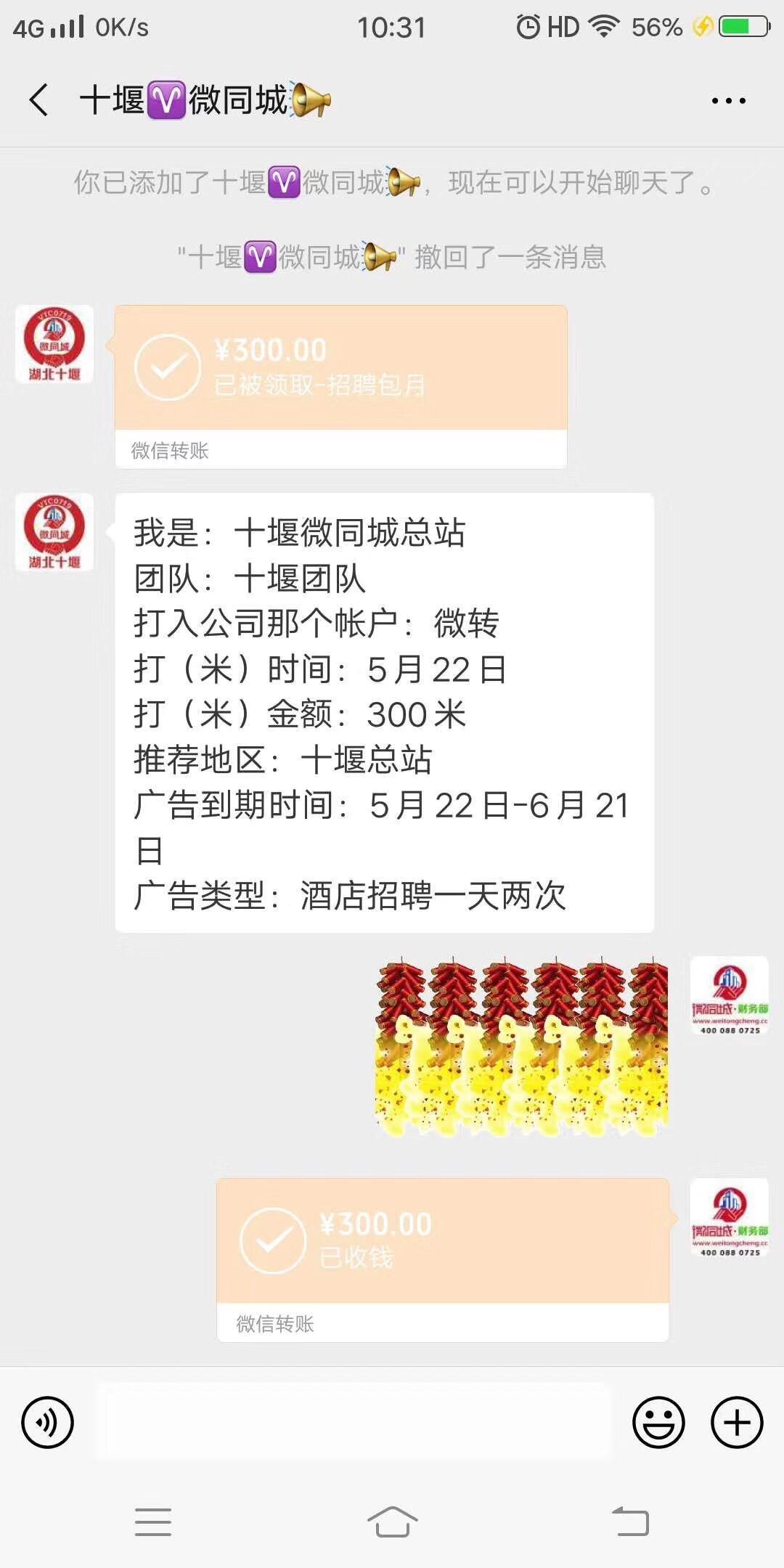 【酒店招聘推广】祝贺十堰微全城微帮