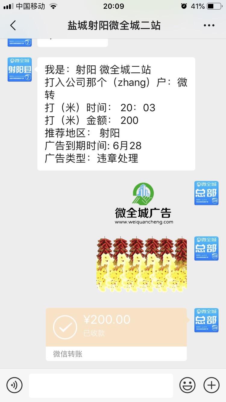 【违章处理包月推广】祝贺射阳微全城微帮二站