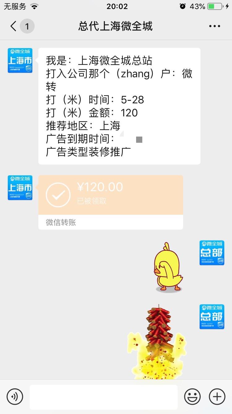 【装修推广】祝贺上海微全城微帮总代