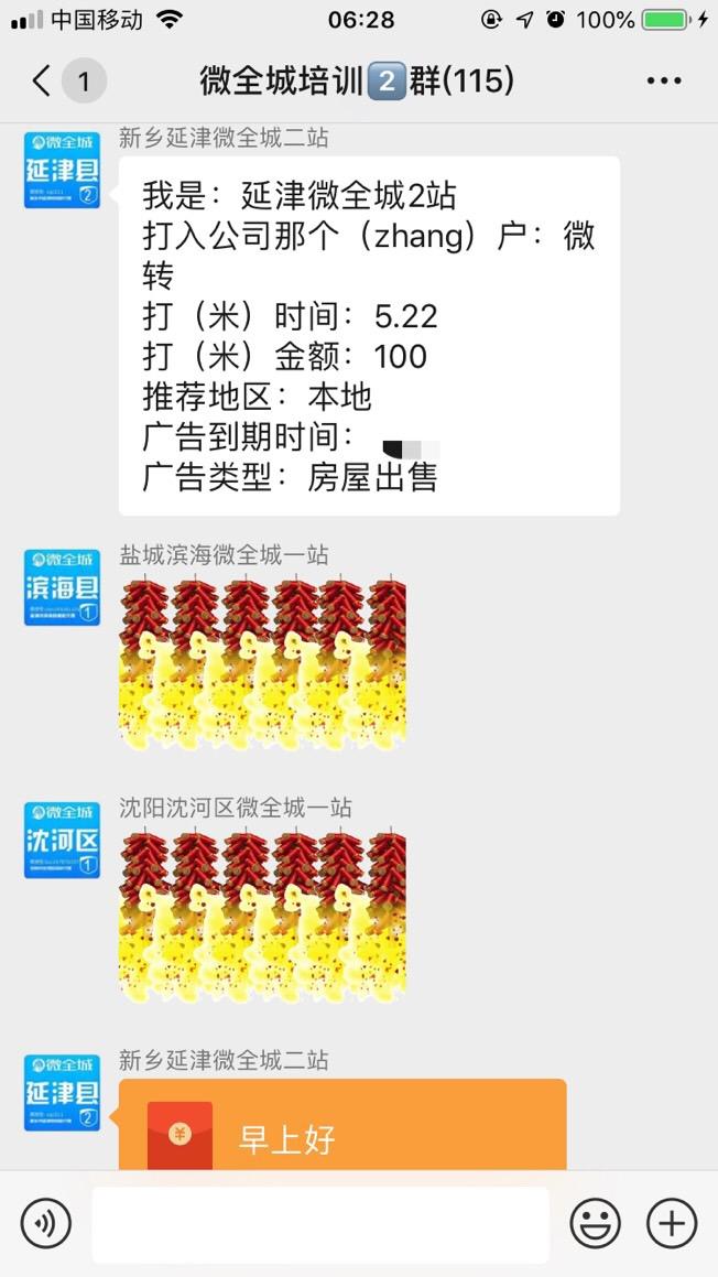 【房屋出租推广】祝贺延津微全城微帮二站