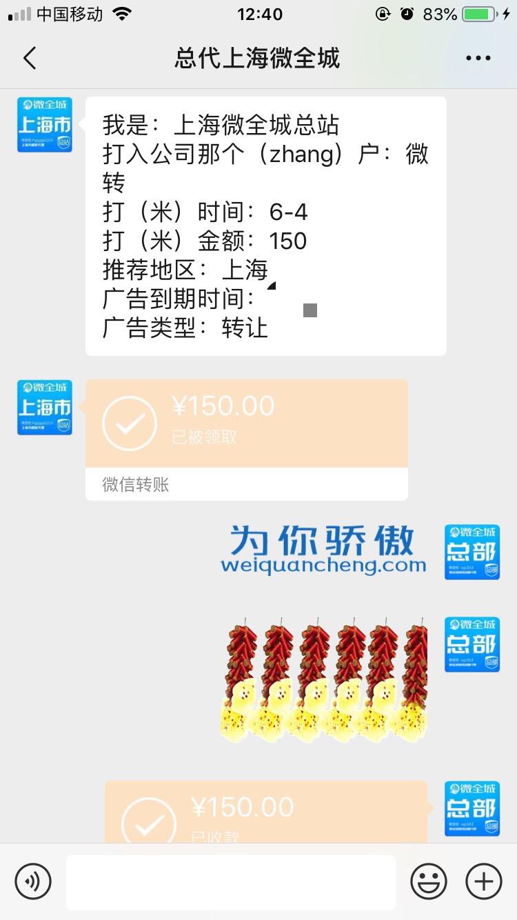【转让推广】祝贺上海微全城微帮总代