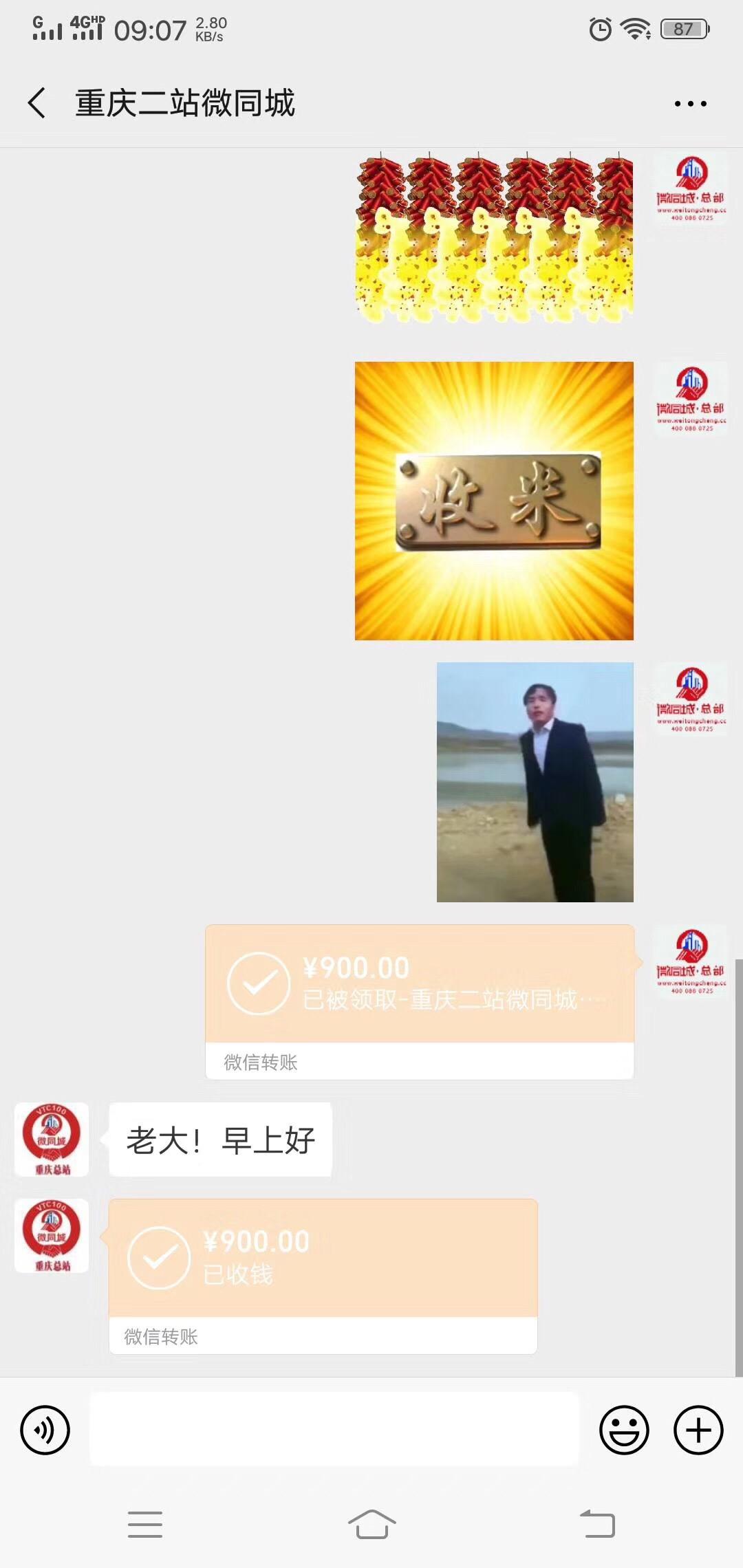 【赚900元】重庆微全城微帮二站广告佣金