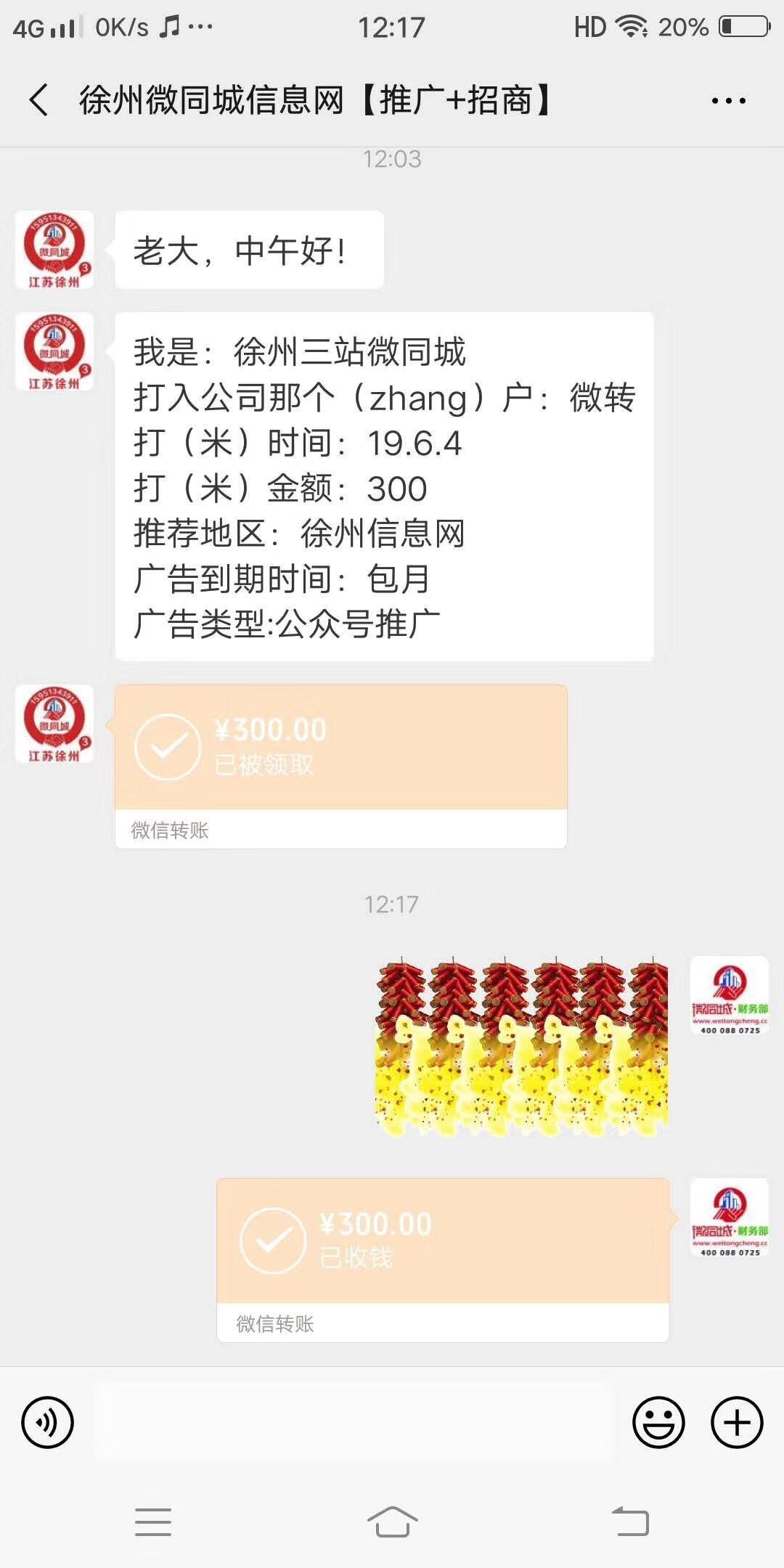 【公众号推广】祝贺徐州微全城微帮三站