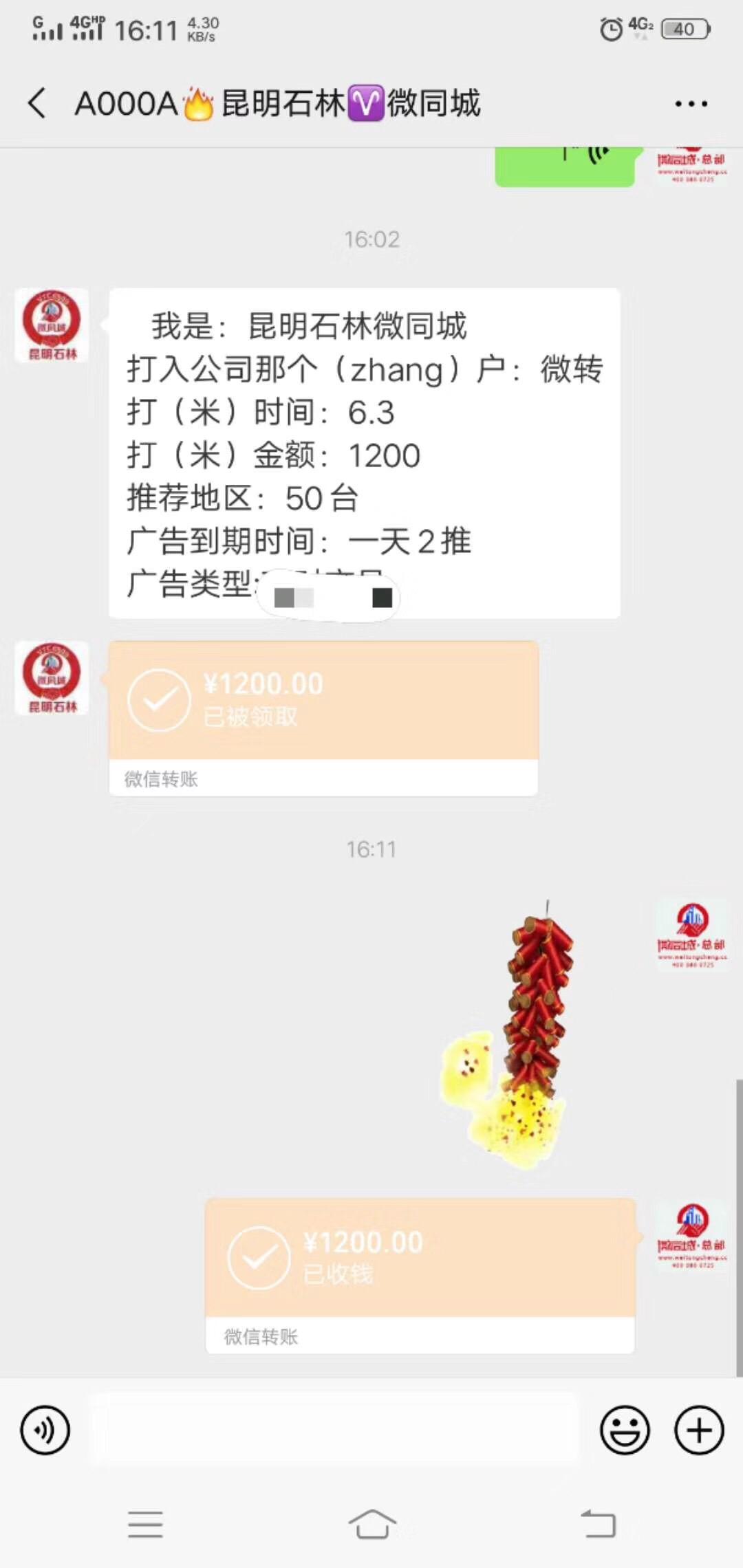 【商家推广50个平台】祝贺昆明石林微全城微帮