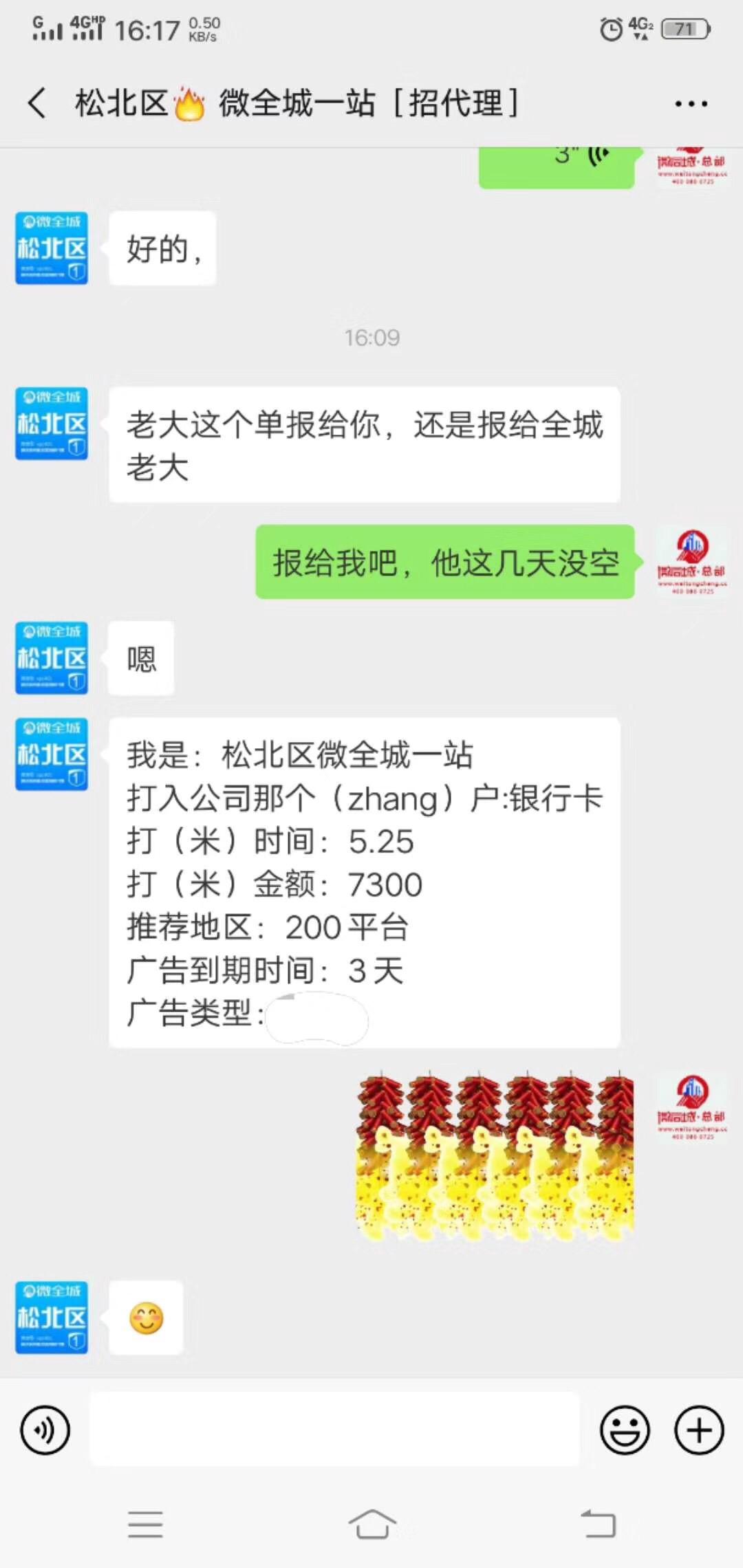【又一商家推广200个平台】祝贺松北微全城微帮一站