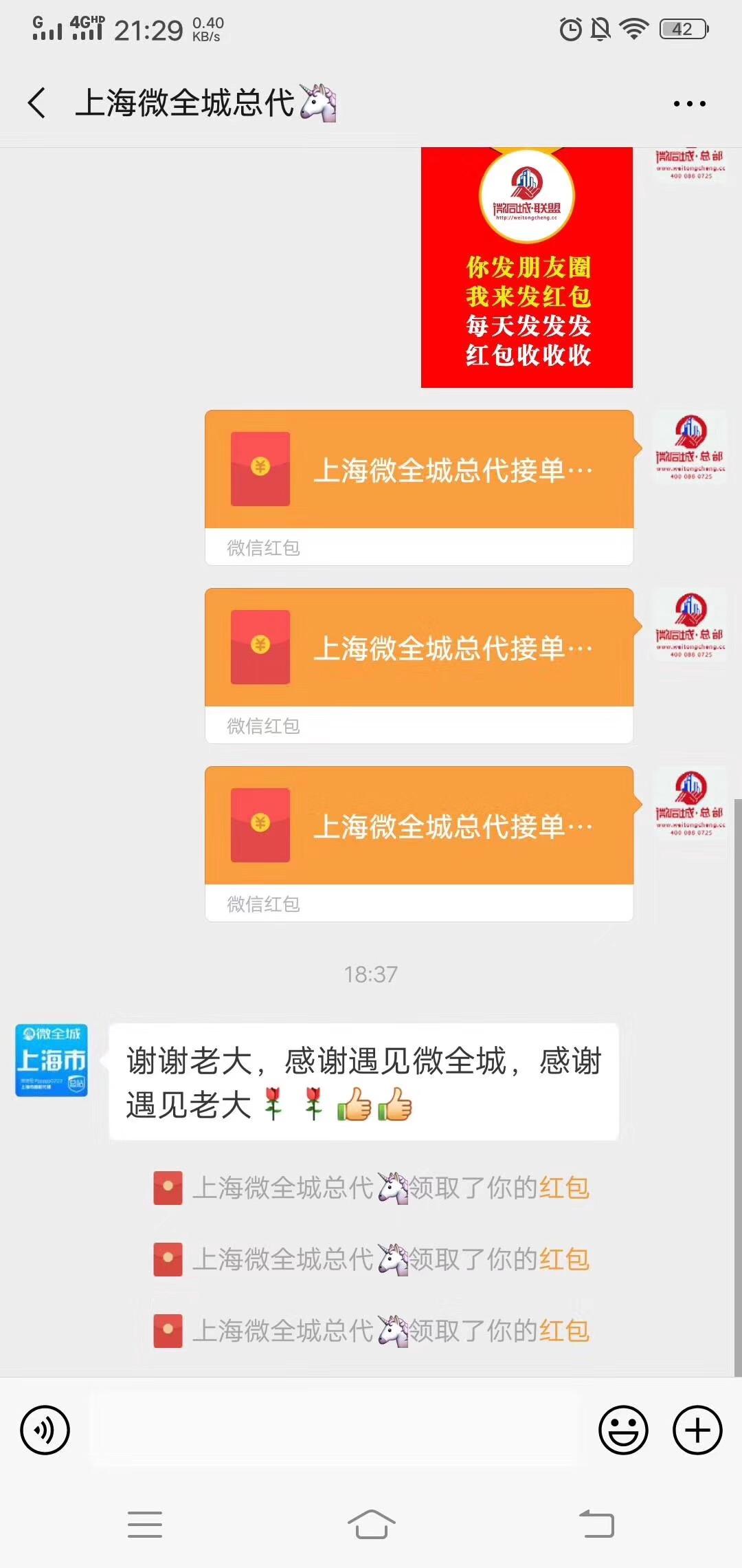 【再来个三连包】上海微全城微帮总代广告佣金