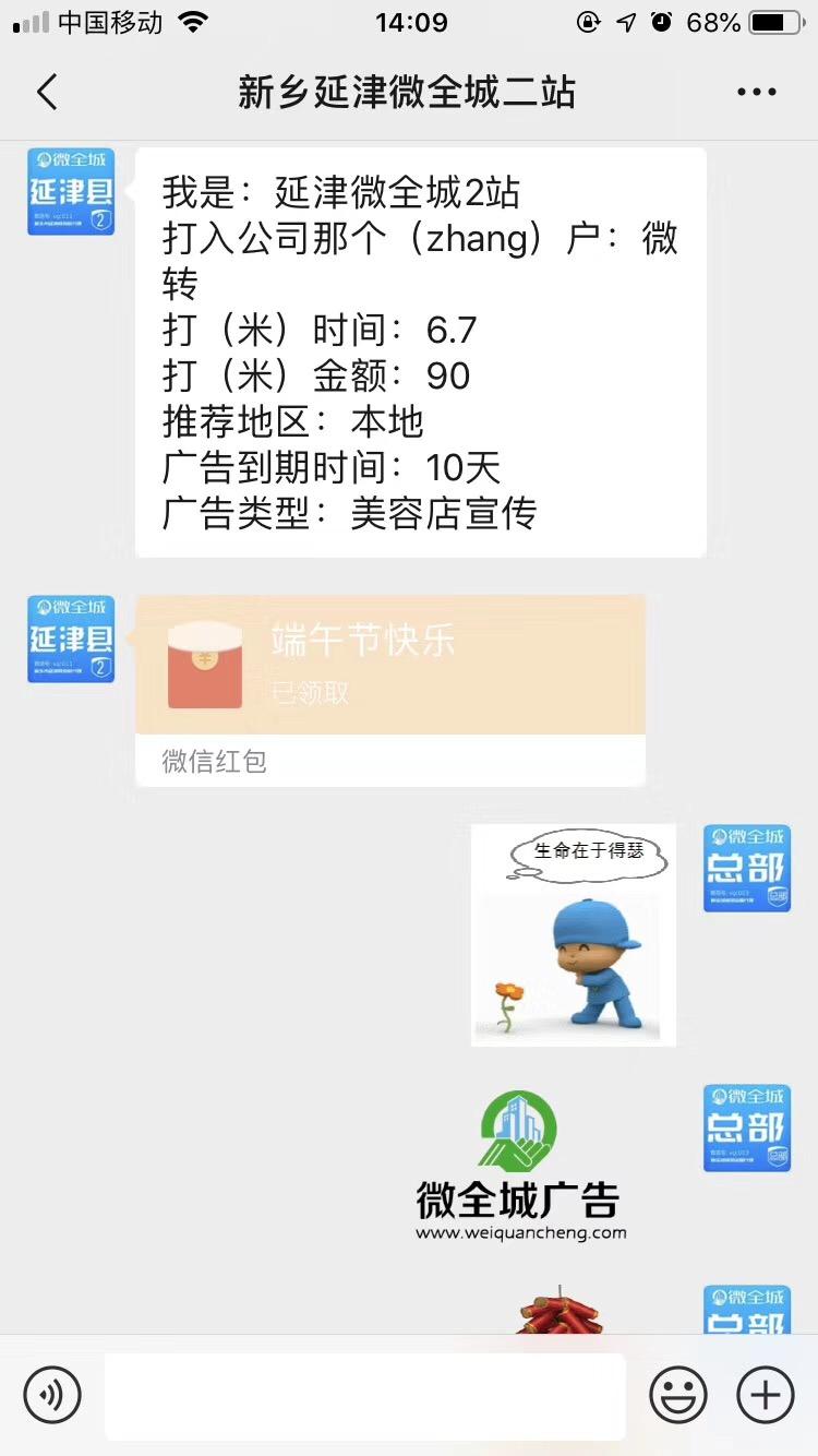 【美容店推广】祝贺新乡延津微全城微帮二站