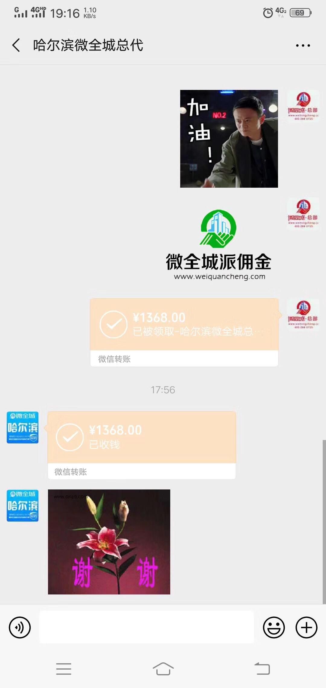 【又收1368元】总代收益不断,哈尔滨微全城微帮总代广告佣金