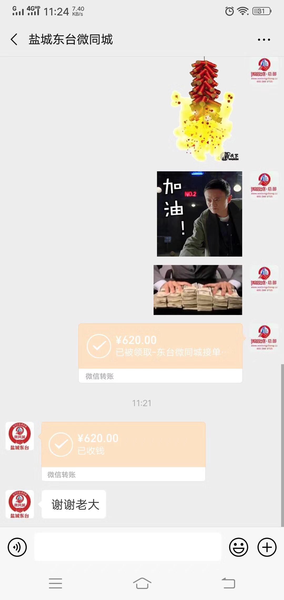 【赚620元】东台微全城微帮广告佣金