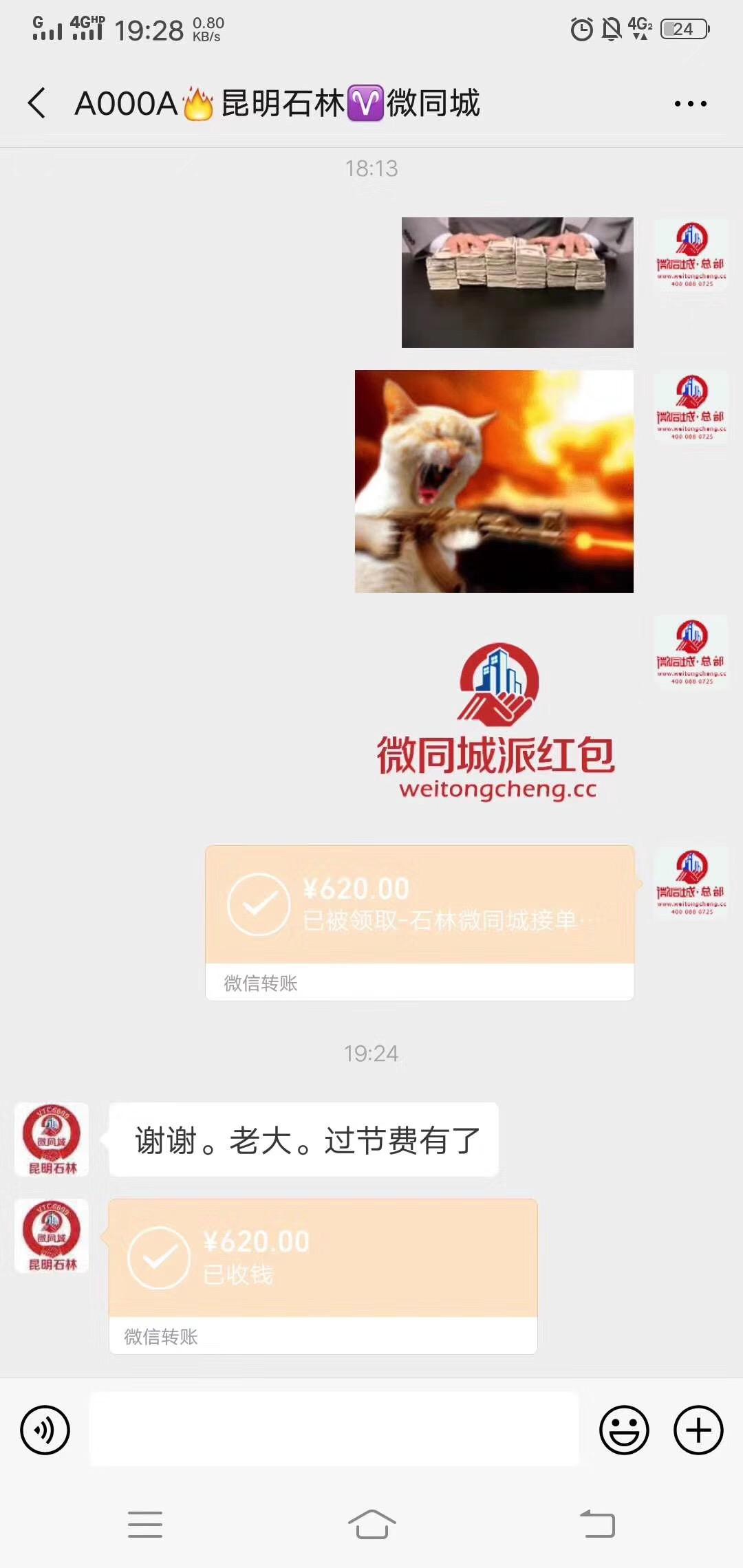 【收620】昆明石林微全城微帮广告佣金