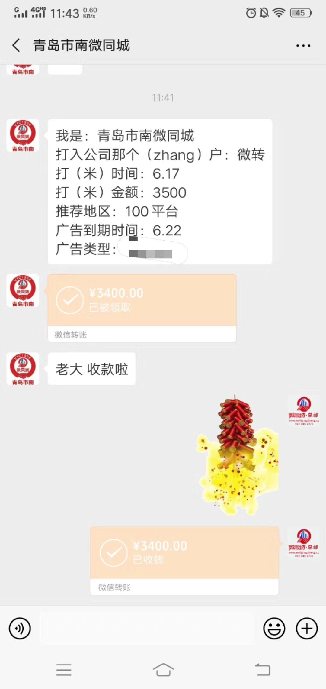 【又一商家推广100个平台】祝贺青岛市南微全城微帮