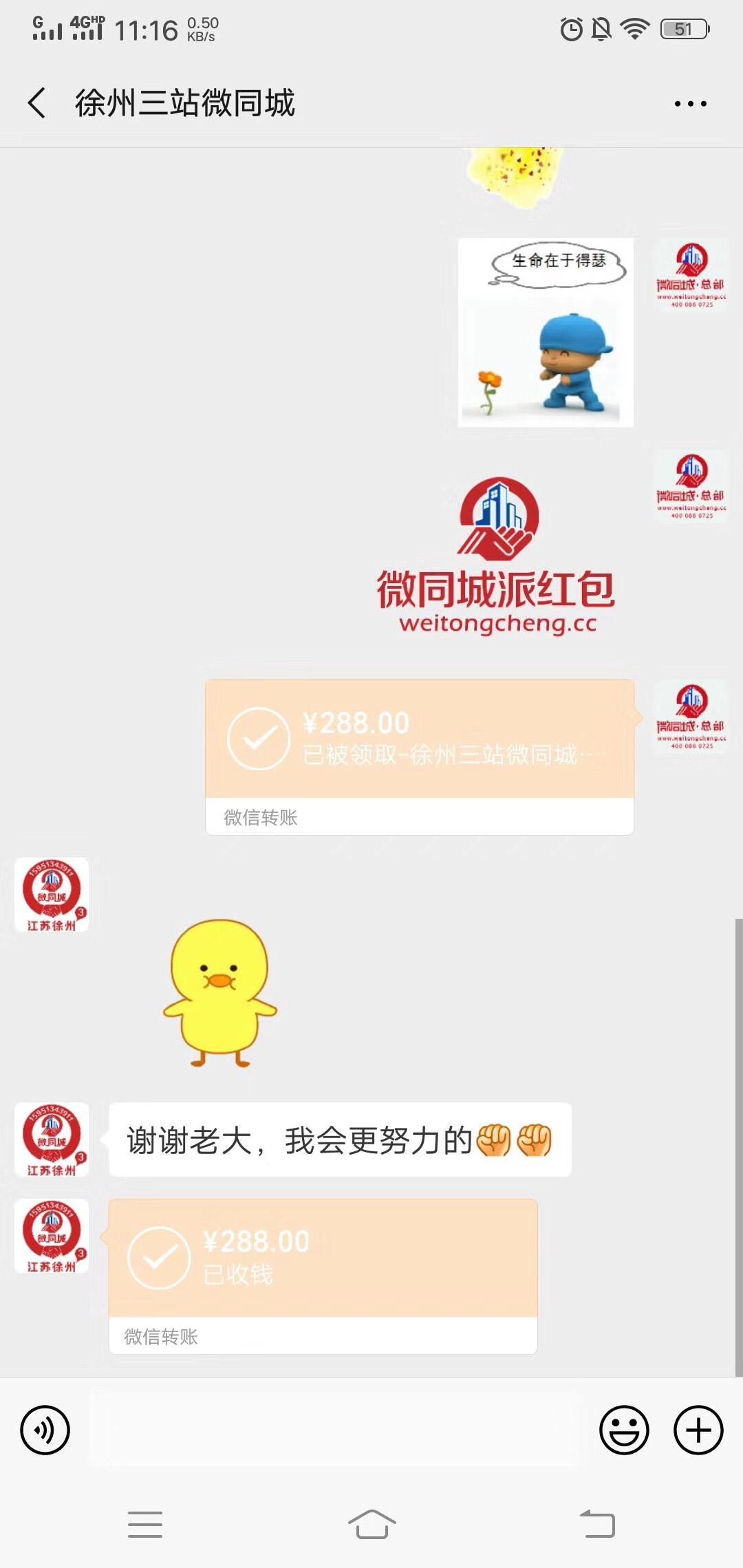 【赚288元】徐州微全城微帮三站广告佣金