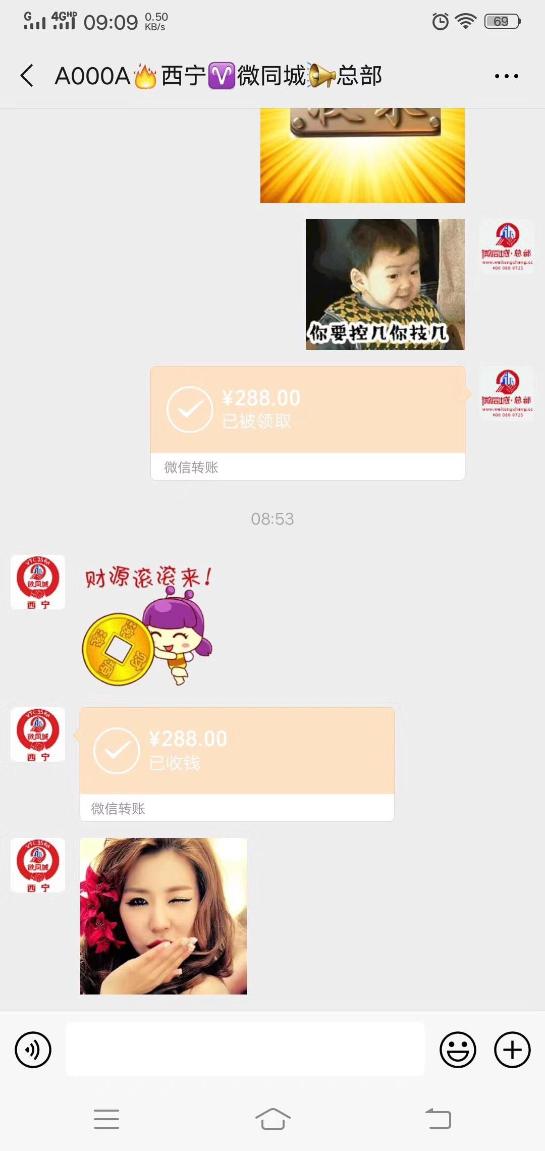 【赚288元】西宁微全城微帮广告佣金