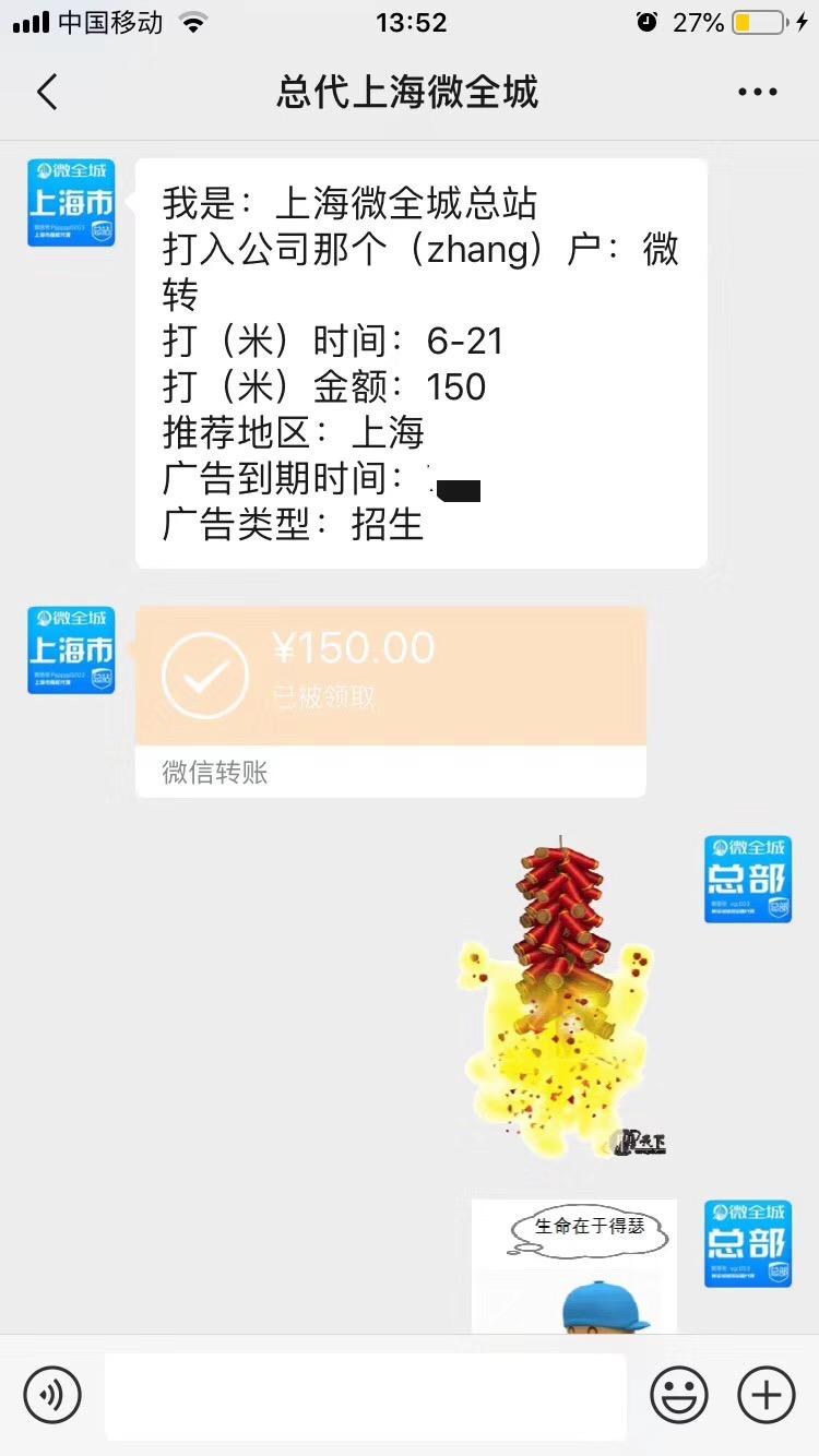 【招生推广】祝贺上海微全城微帮总代