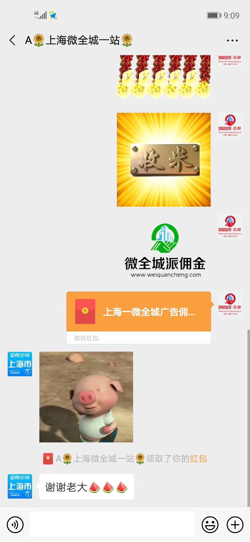 上海微全城微帮一站广告佣金