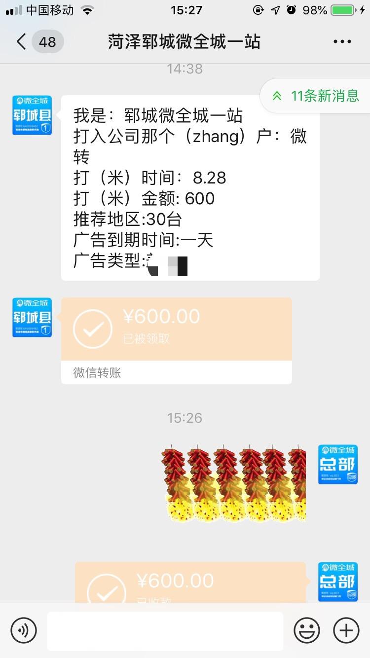 【又一商家推广30个平台】祝贺郓城微全城微帮一站