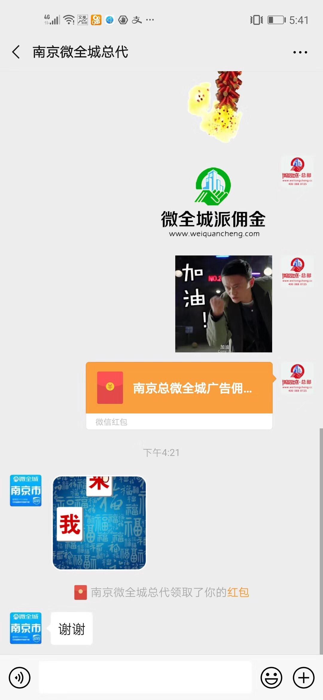 南京微全城微帮总代广告佣金