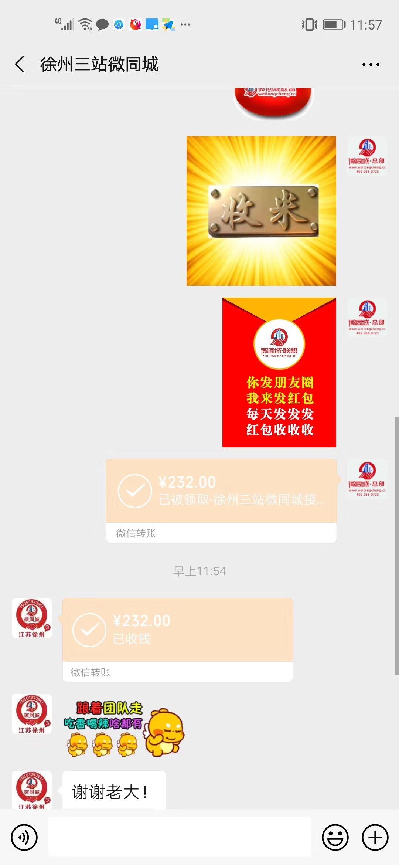 【赚232元】徐州微全城微帮三站广告佣金