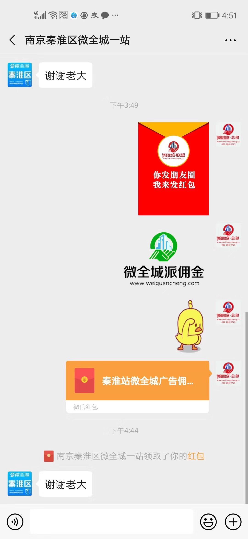 秦淮微全城微帮一站广告佣金