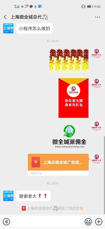 上海微全城微帮总部广告佣金