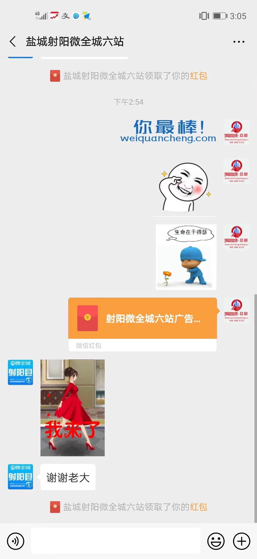 射阳微全城微帮六站广告佣金