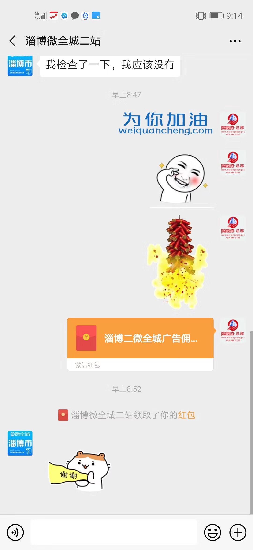 淄博微全城微帮二站广告佣金