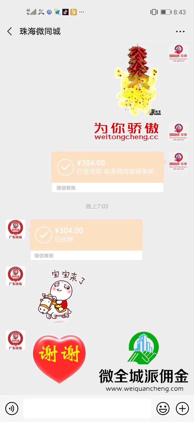 【赚304元】深圳微全城微帮广告佣金