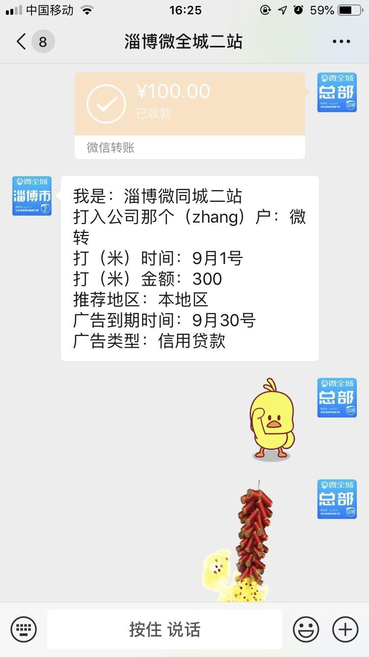 【信用卡贷款推广】祝贺淄博微全城微帮二站