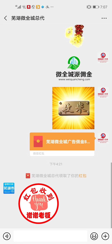 芜湖微全城微帮总代广告佣金