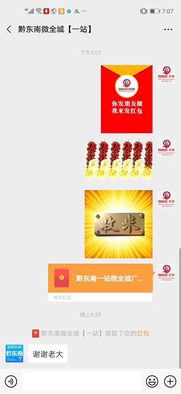 黔东南微全城微帮一站广告佣金