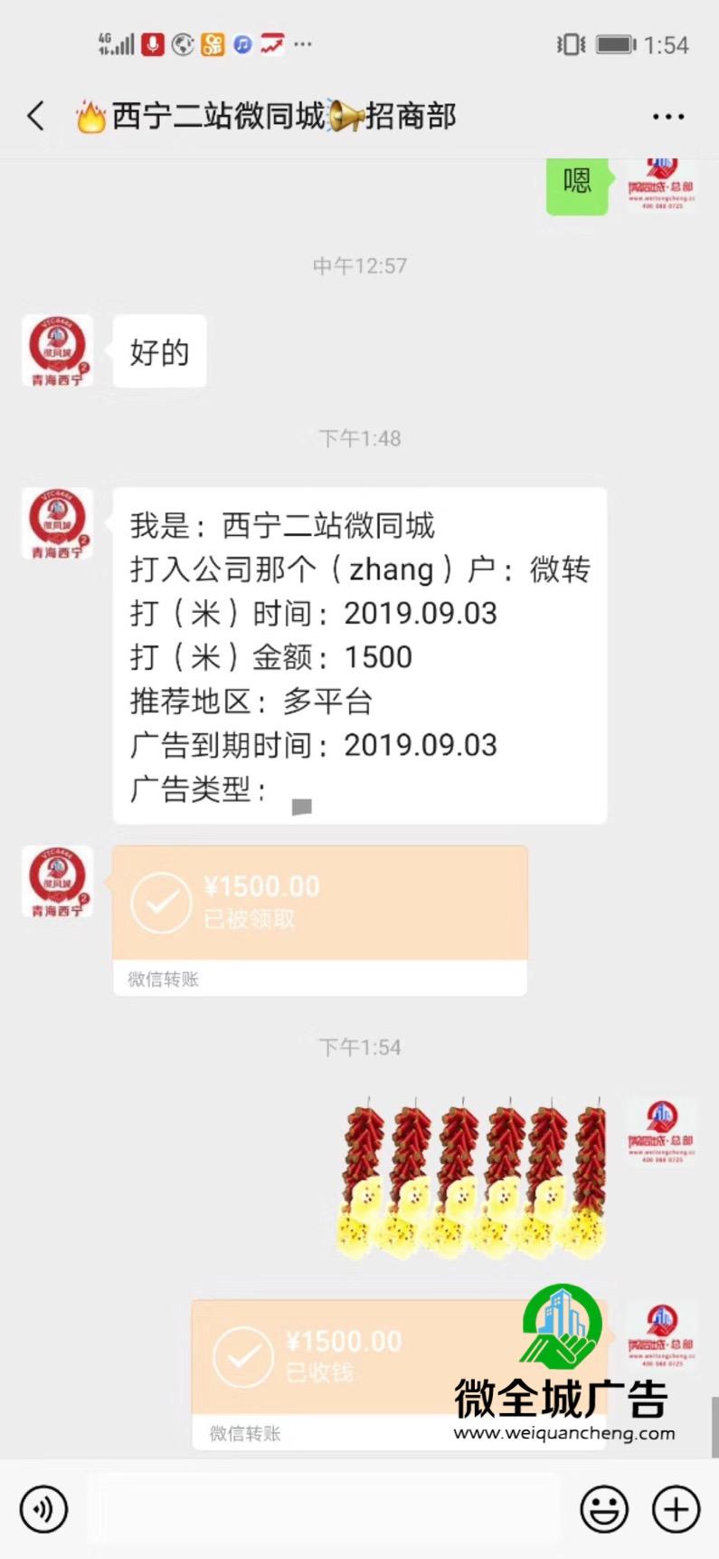 【又一商家多平台推广】祝贺西宁微全城微帮二站