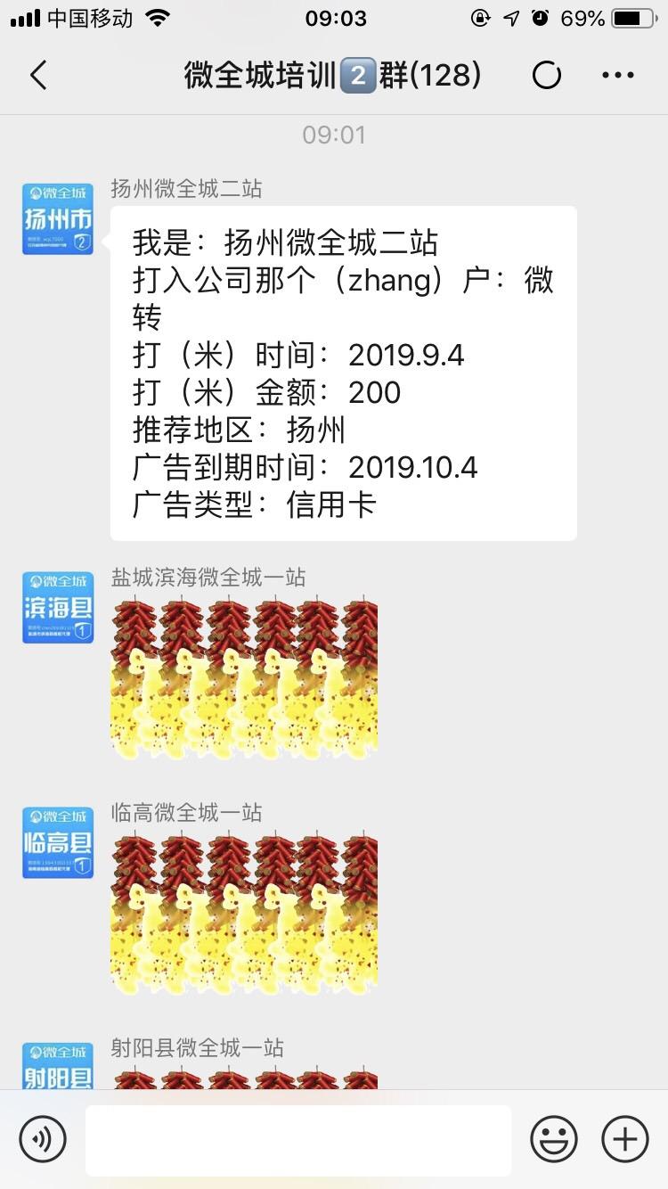 【信用卡推广】祝贺扬州微全城微帮二站