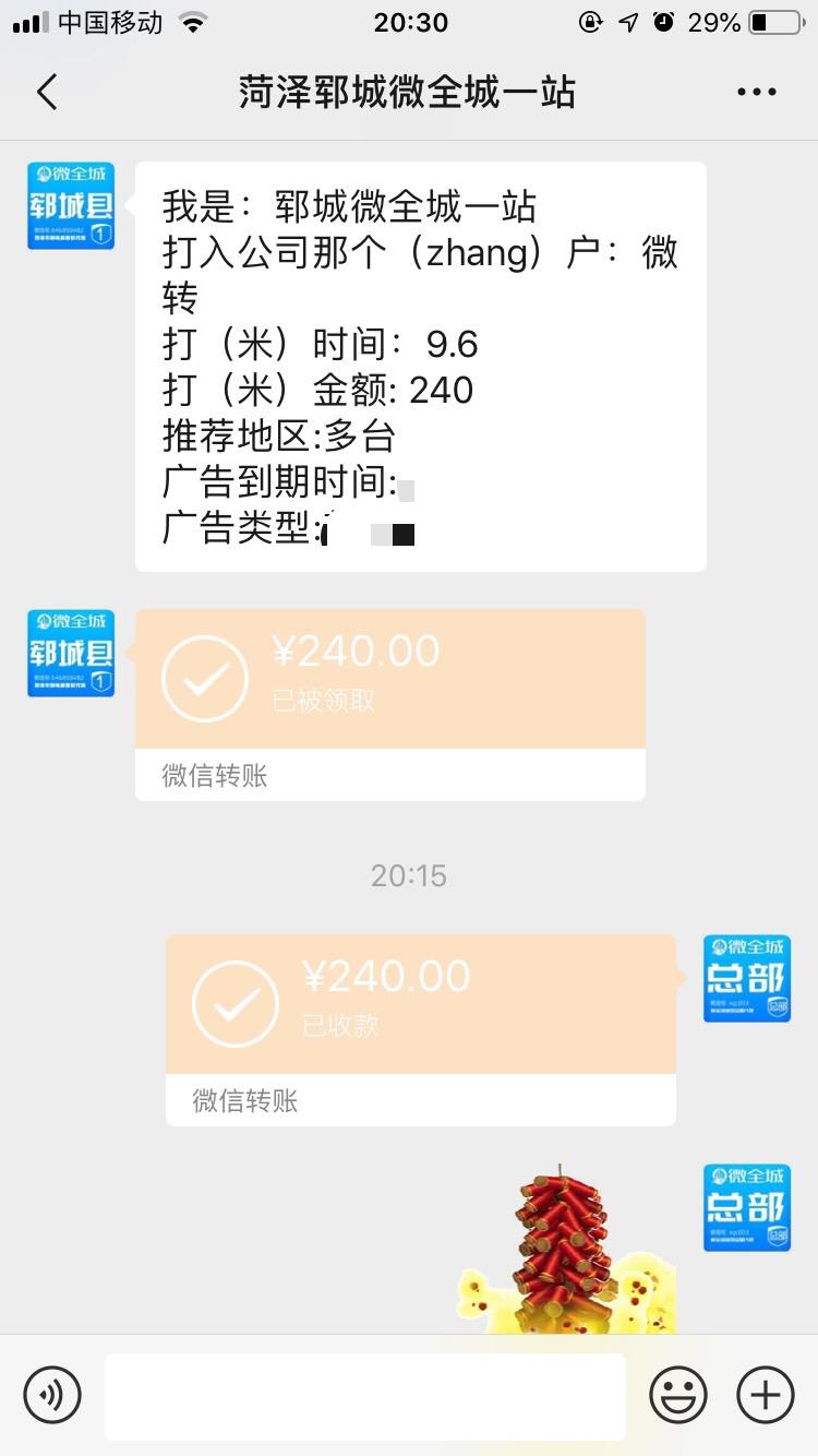 【商家多平台推广】祝贺郓城微全城微帮一站
