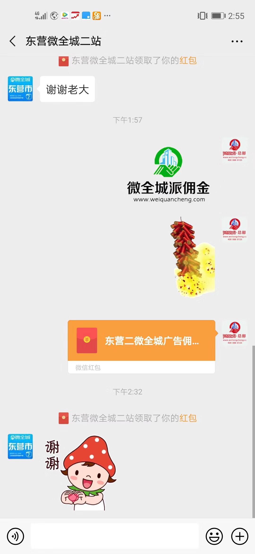 东营微全城微帮二站广告佣金