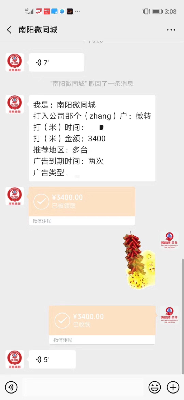 【商家多平台推广】祝贺南阳微全城微帮